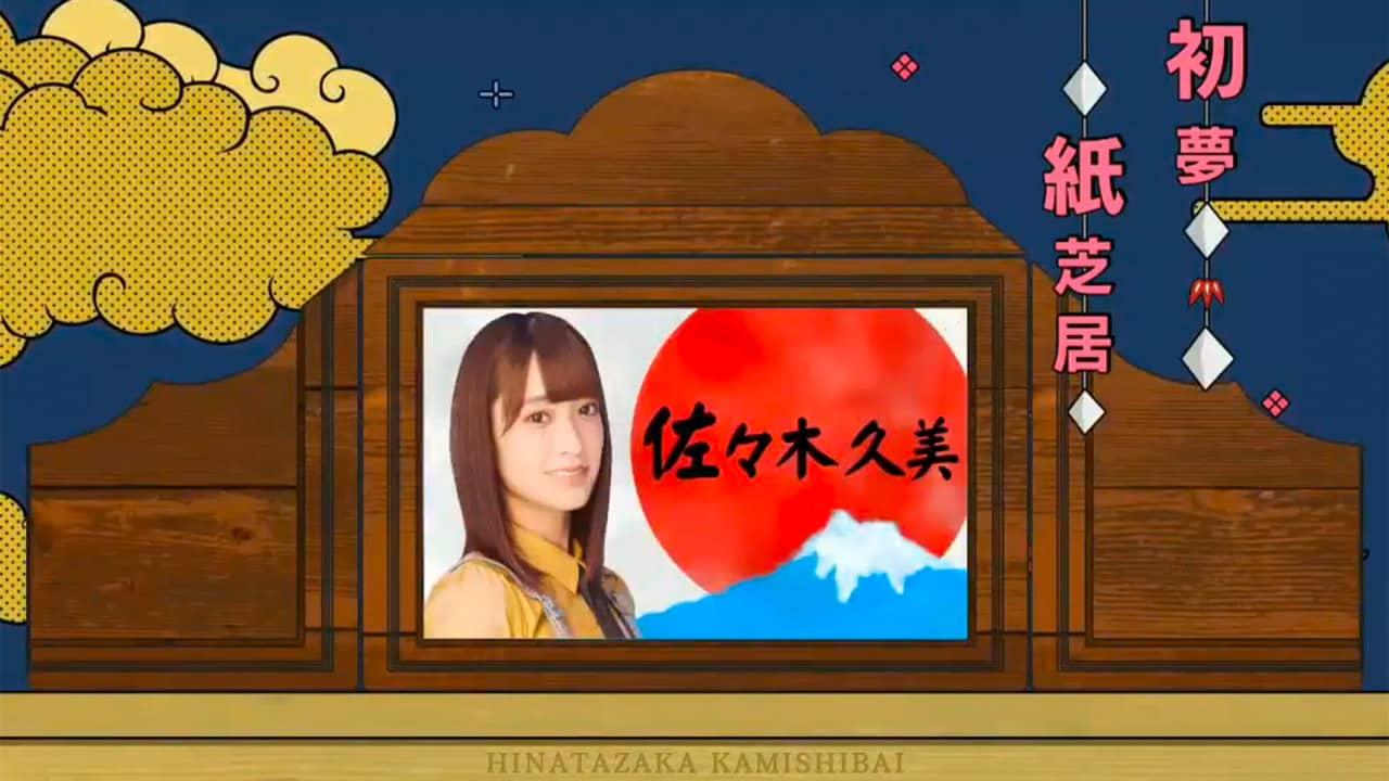 【動画】佐々木久美 初夢紙芝居「オードリーちゃん」【日向坂で会いましょう 未公開映像】