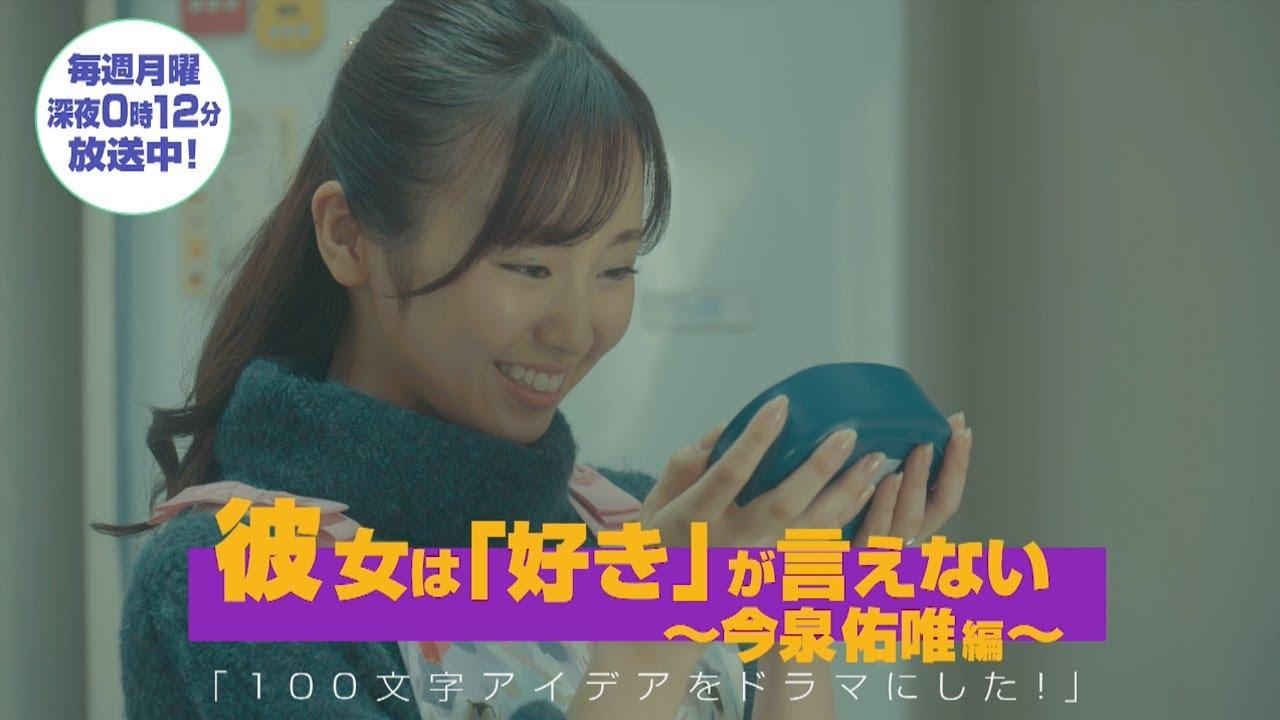 今泉佑唯主演「100文字アイデアをドラマにした!」第3話、今夜放送!