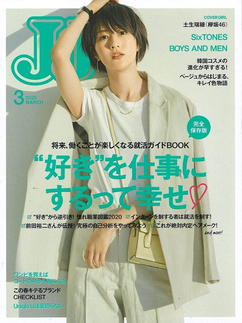 欅坂46 土生瑞穂が表紙に登場「JJ 2020年3月号」1/23発売!