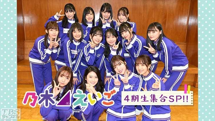 「乃木坂46えいご 4期生集合SP!! 」授業&ゲームの2本立て!