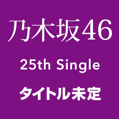 乃木坂46 25thシングル「タイトル未定」
