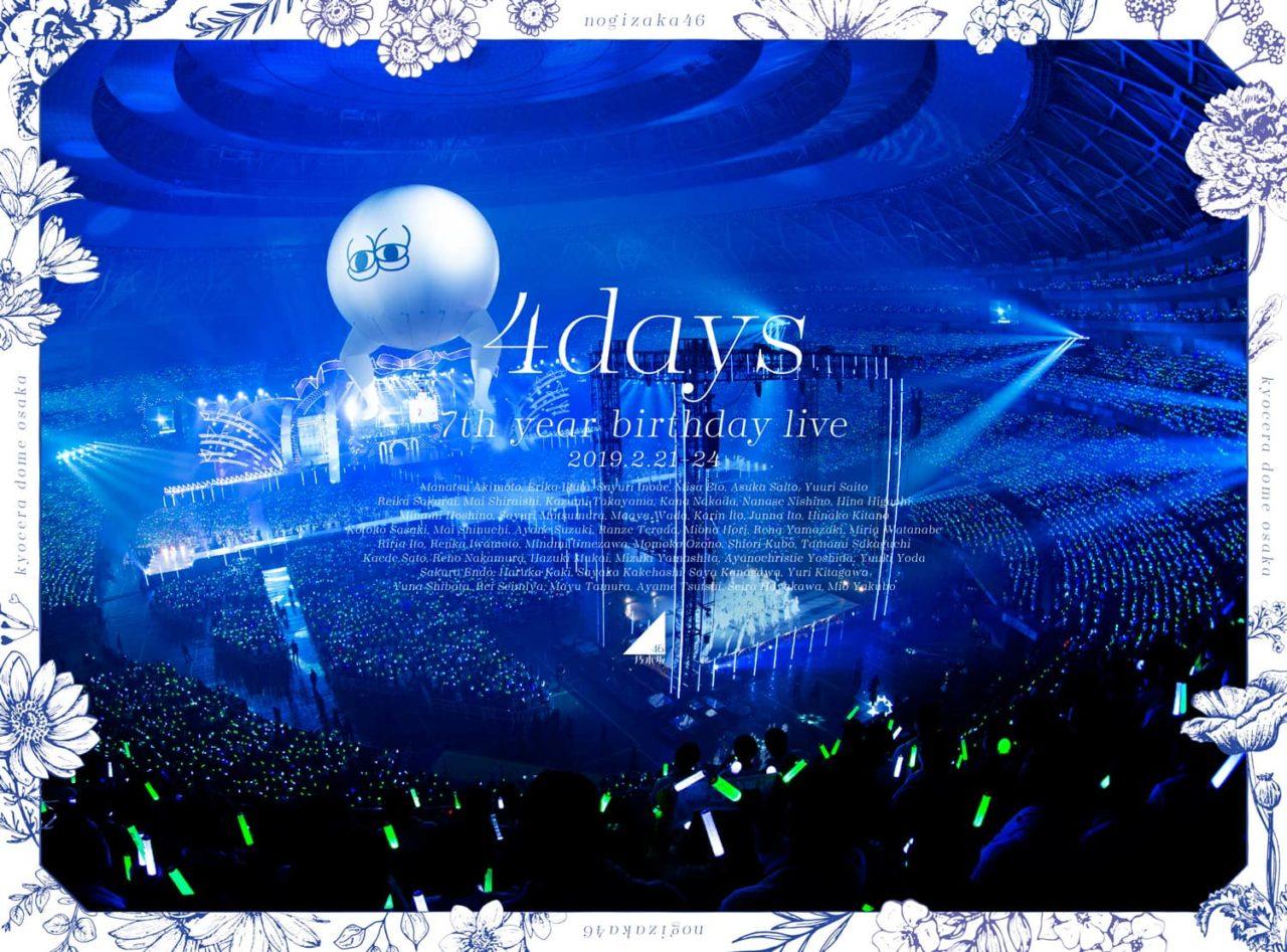 乃木坂46 7th YEAR BIRTHDAY LIVE [Blu-ray][DVD]