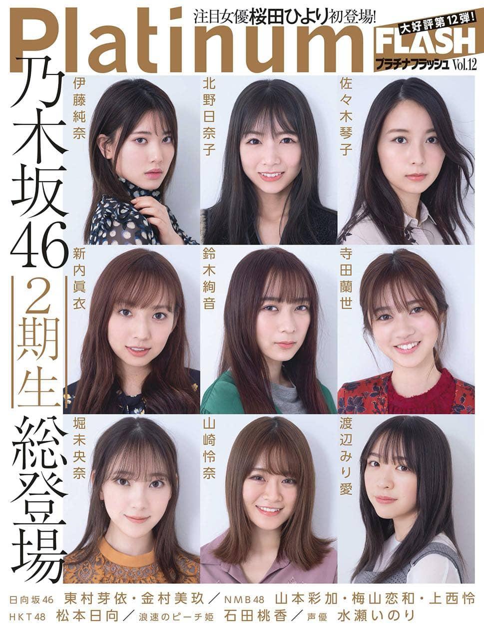 乃木坂46 2期生 総登場!「Platinum FLASH vol.12」2/14発売!