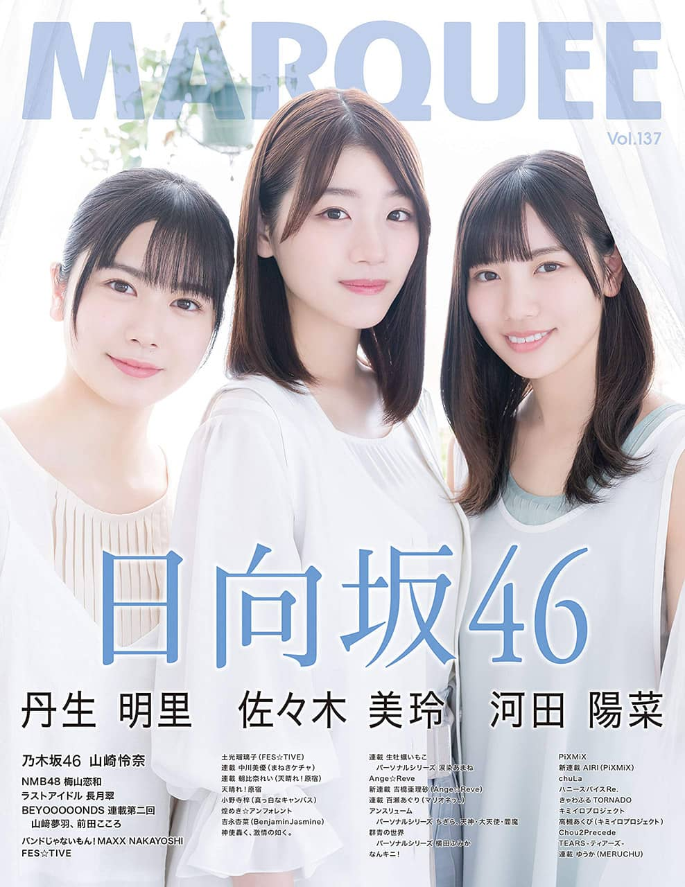 MARQUEE Vol.137