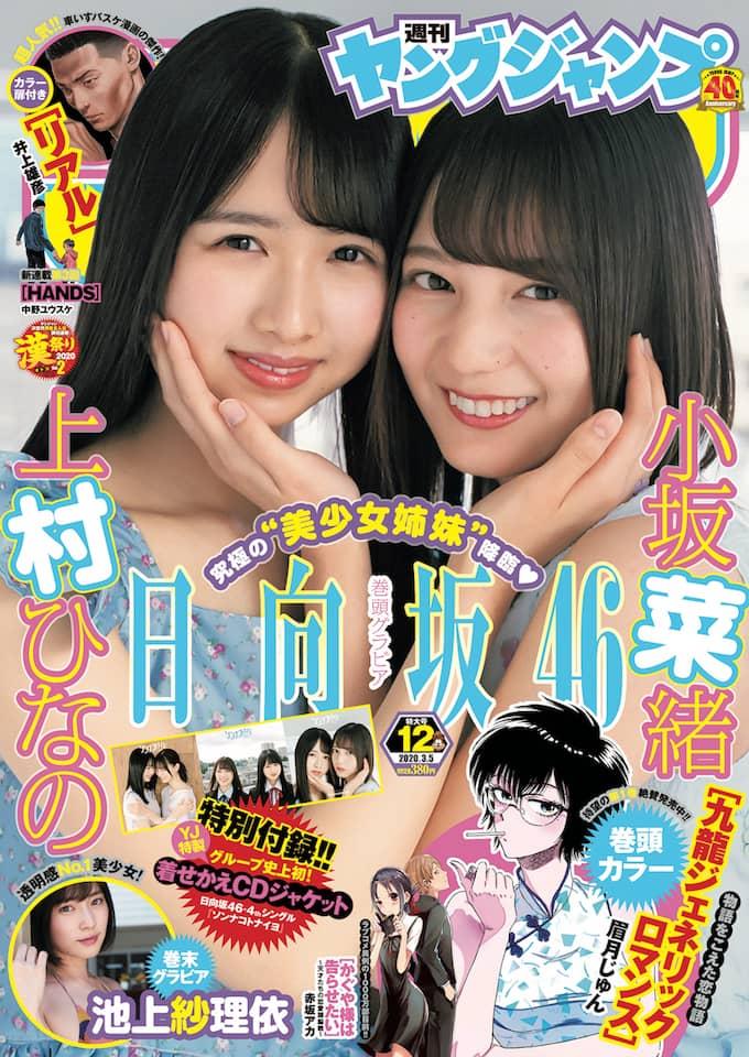 週刊ヤングジャンプ 2020年 No.12