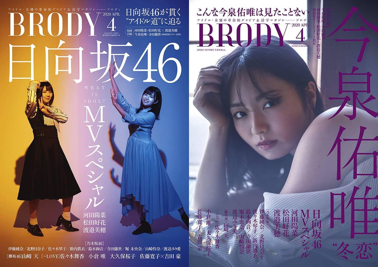 BRODY 2020年4月号 通常版 / 増刊