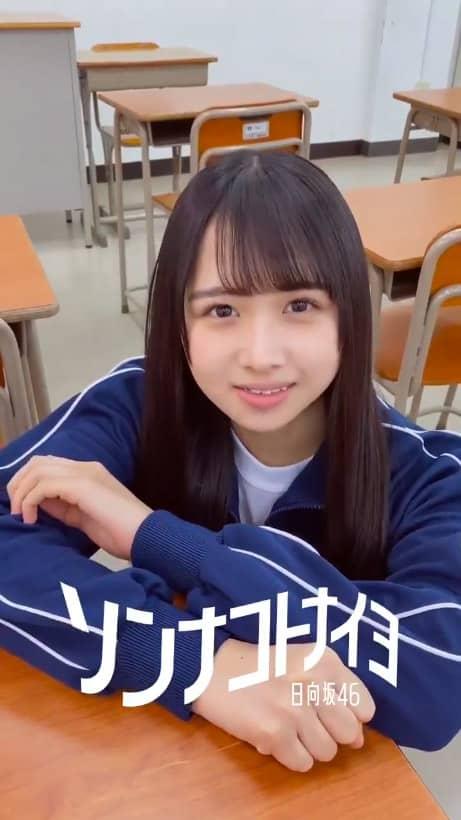 【動画】日向坂46 上村ひなの「もしかして、タイムが落ちたからって落ちこんでるんですか?」【ひなたのはげまし】