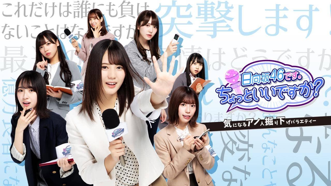 新番組「日向坂46です。ちょっといいですか?」3/4スタート!
