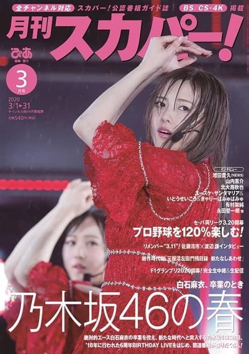 月刊スカパー! 2020年3月号