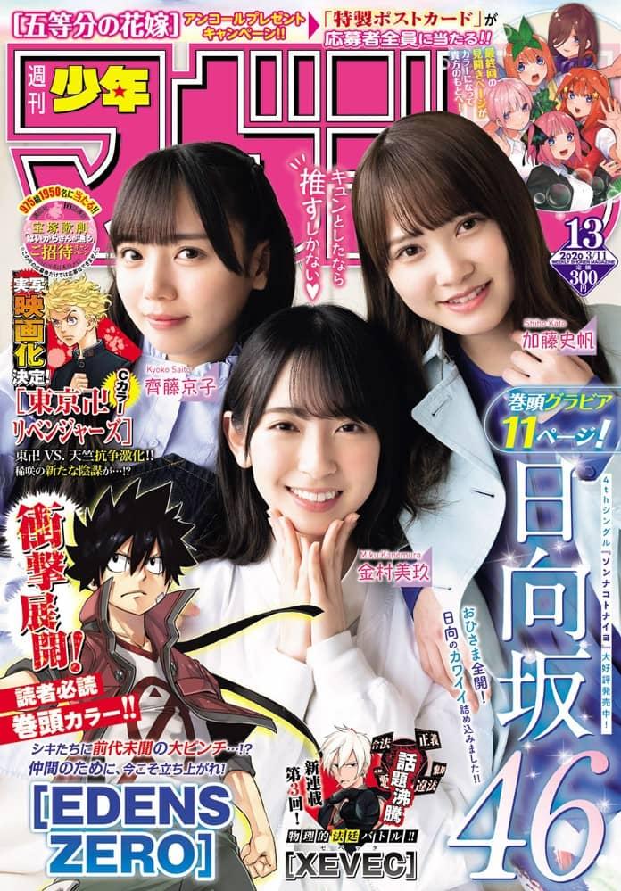 週刊少年マガジン 2020年 No.13