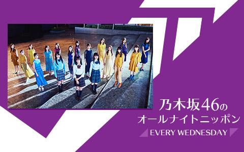 乃木坂46 25thシングル「しあわせの保護色」今夜ANNで初オンエア!