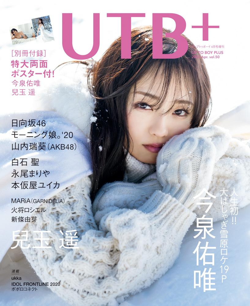 UTB+(アップ トゥ ボーイ プラス) vol.50