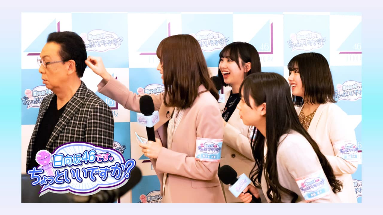 「日向坂46です。ちょっといいですか?」#4:佐々木美玲・河田陽菜・丹生明里が河野景子にインタビュー!