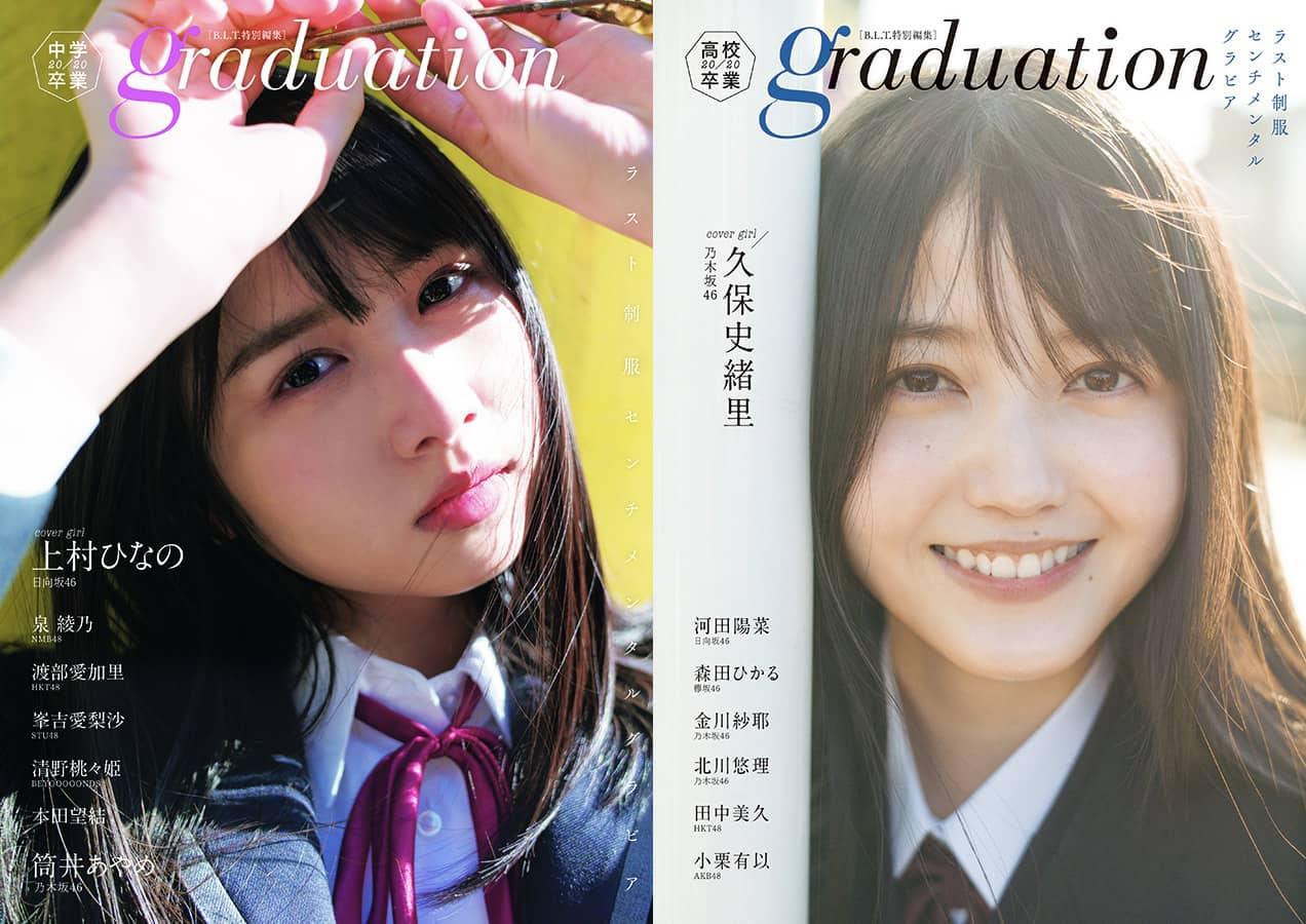 Graduation 2020 中学卒業 / 高校卒業