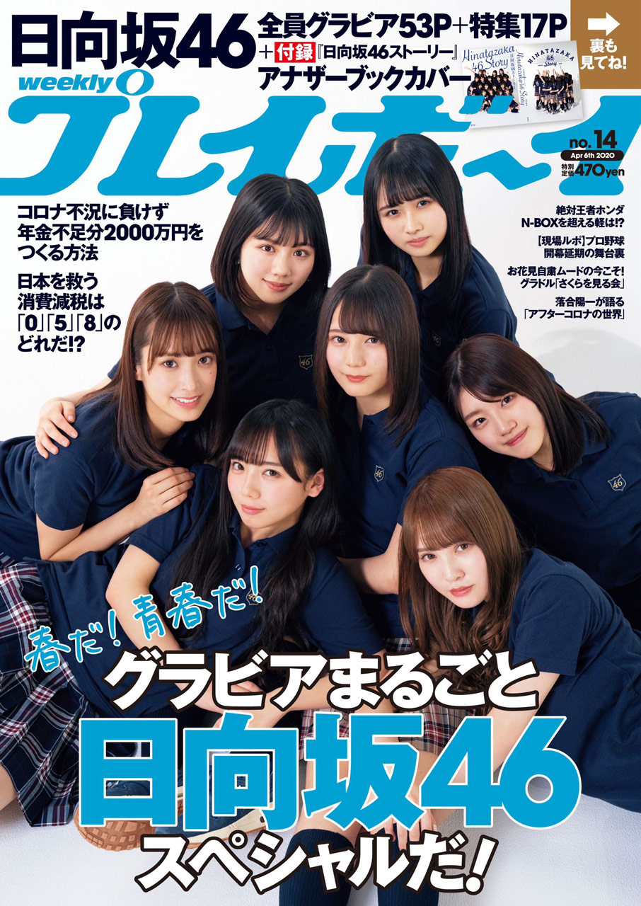 週刊プレイボーイ 2020年 No.14