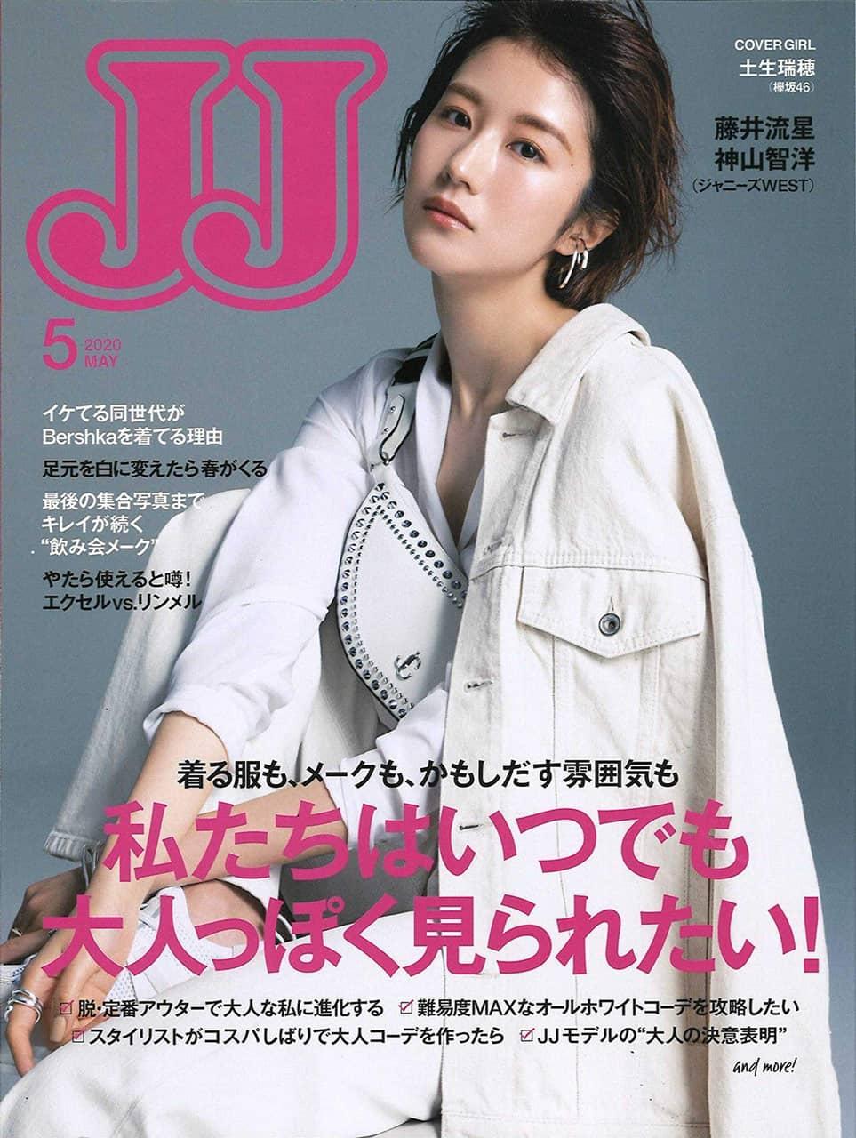 JJ 2020年5月号