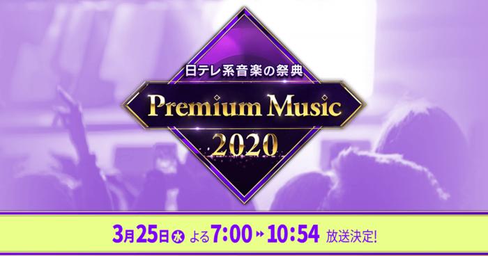 乃木坂46が「Premium Music 2020」に出演、新曲「しあわせの保護色」を生披露!