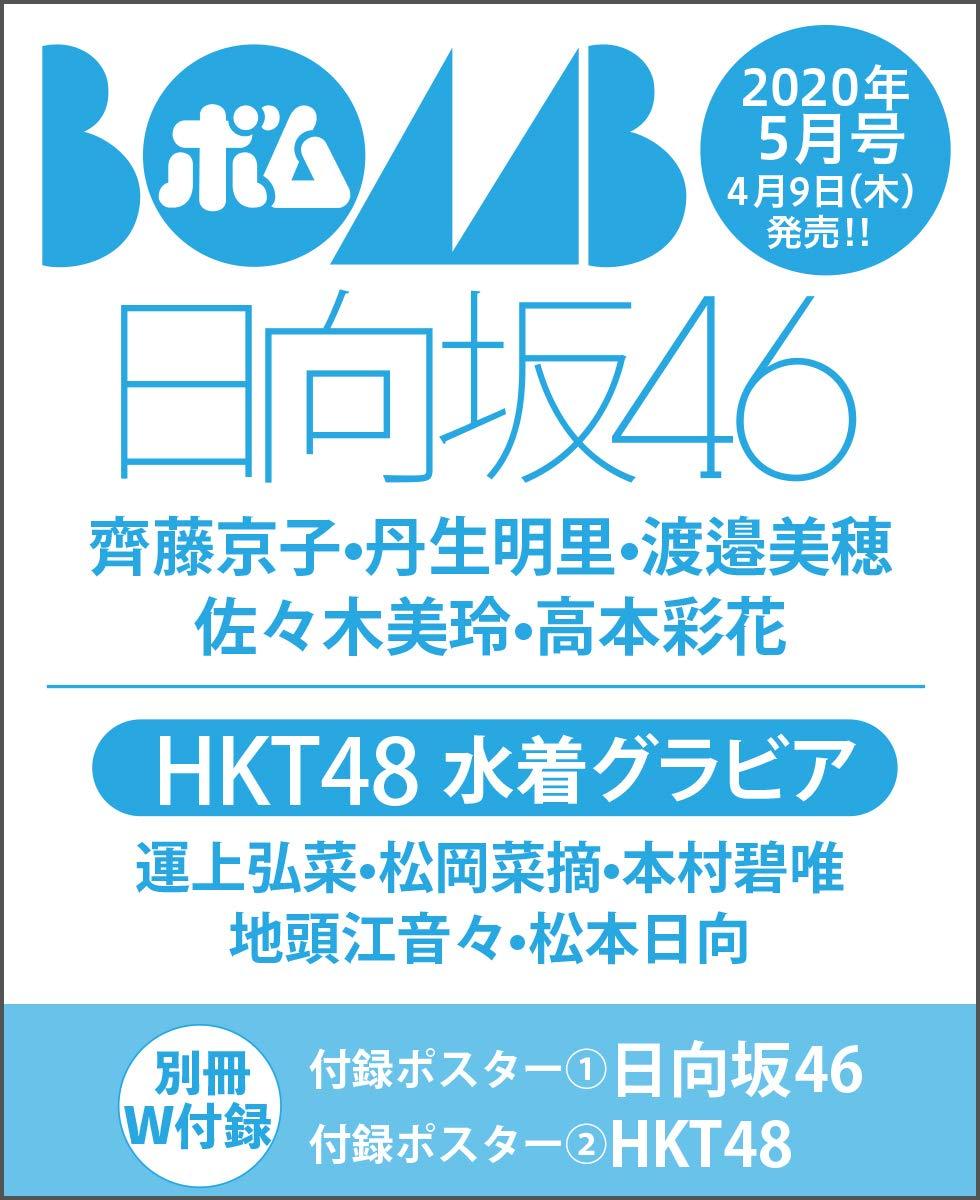 日向坂46が表紙巻頭に登場!「BOMB 2020年5月号」4/9発売!