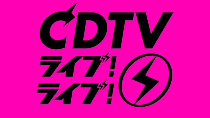乃木坂46 4期生、日向坂46が「CDTVライブ!ライブ! 4時間SP」に出演!