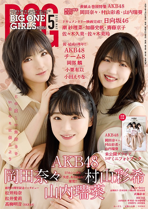 BIG ONE GIRLS 2020年5月号