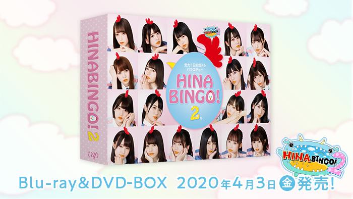 「全力!日向坂46バラエティー HINABINGO!2」Blu-ray&DVD BOX、本日4/3発売!