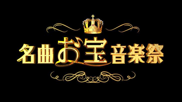 西野七瀬出演「名曲お宝音楽祭」乃木坂46のオーディションで歌った思い出の1曲とは?