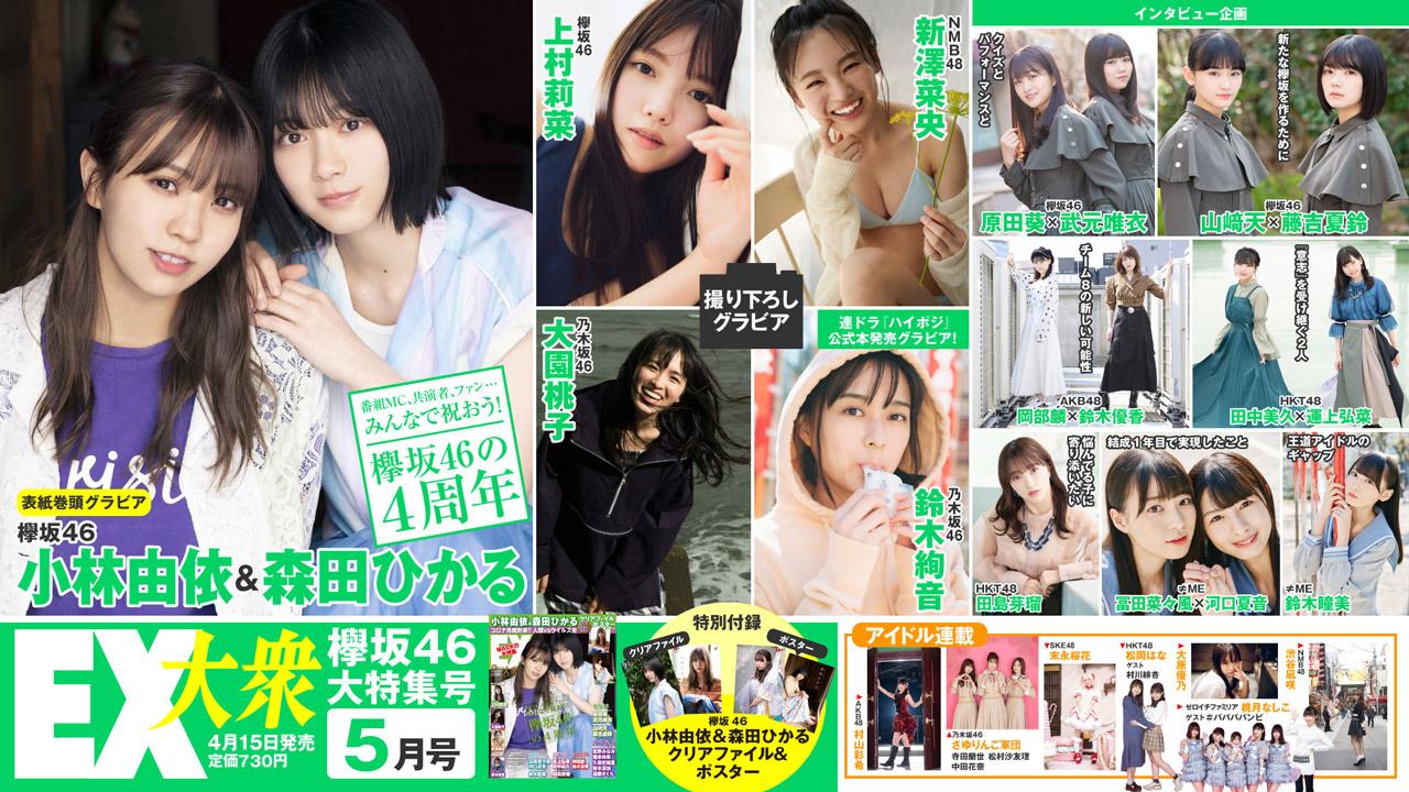 欅坂46 小林由依×森田ひかる、表紙&巻頭グラビア!「EX大衆 2020年5月号」4/15発売!