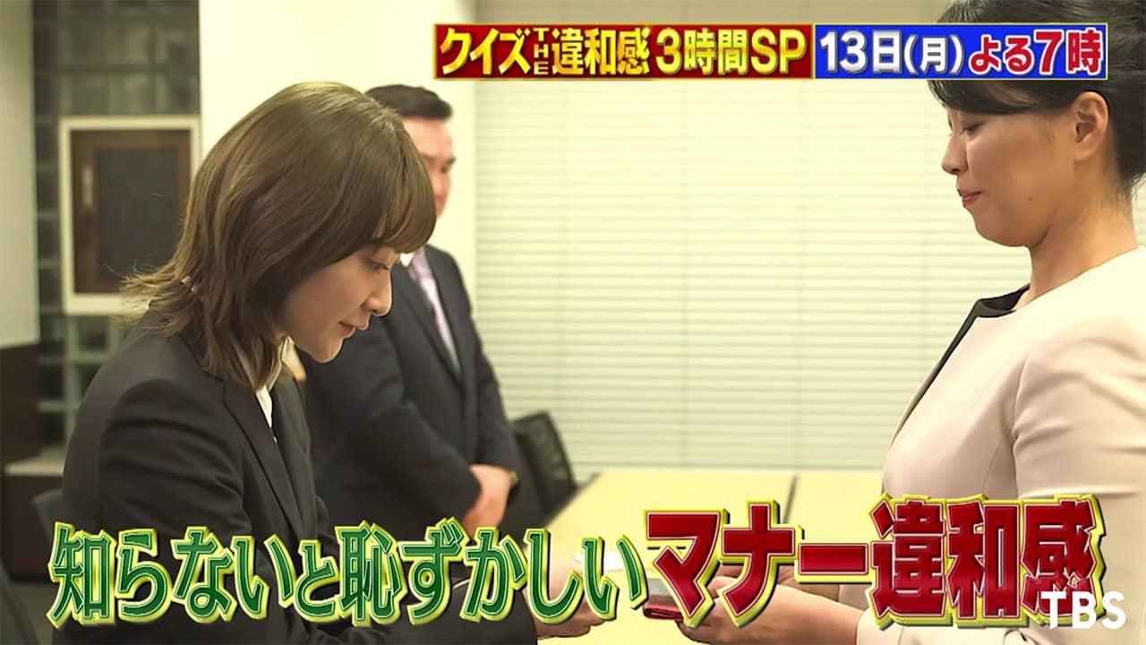 生駒里奈が「クイズ!THE違和感 初回3時間SP」に出演!【新番組】