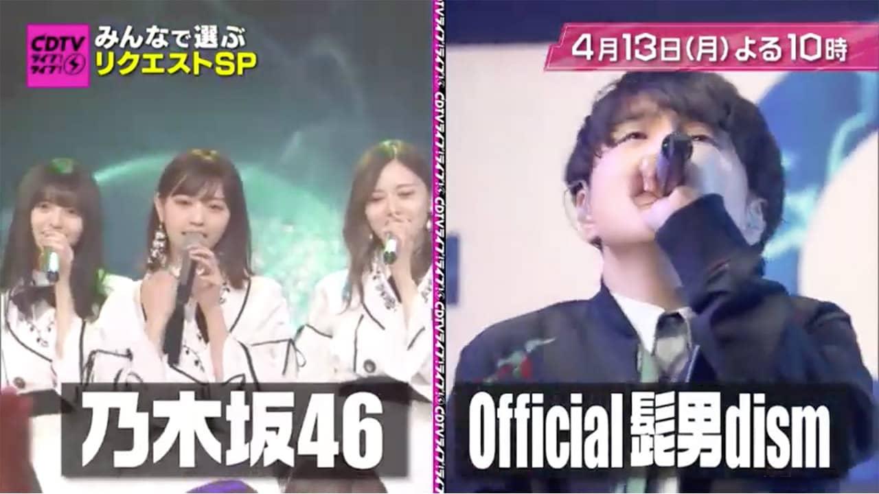 乃木坂46の過去映像も登場!「CDTVライブ!ライブ!」みんなで選ぶリクエストSP!