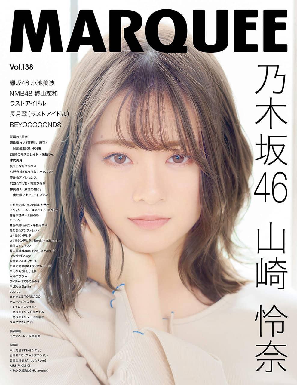 乃木坂46 山崎怜奈が表紙巻頭に登場!「MARQUEE Vol.138」明日4/15発売!