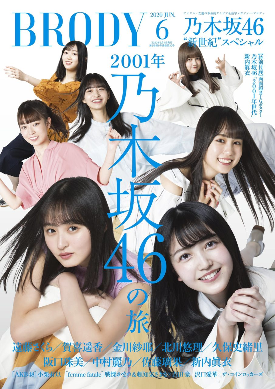 """乃木坂46""""新世紀""""スペシャル「BRODY 2020年6月号」表紙解禁!来週4/23発売!"""