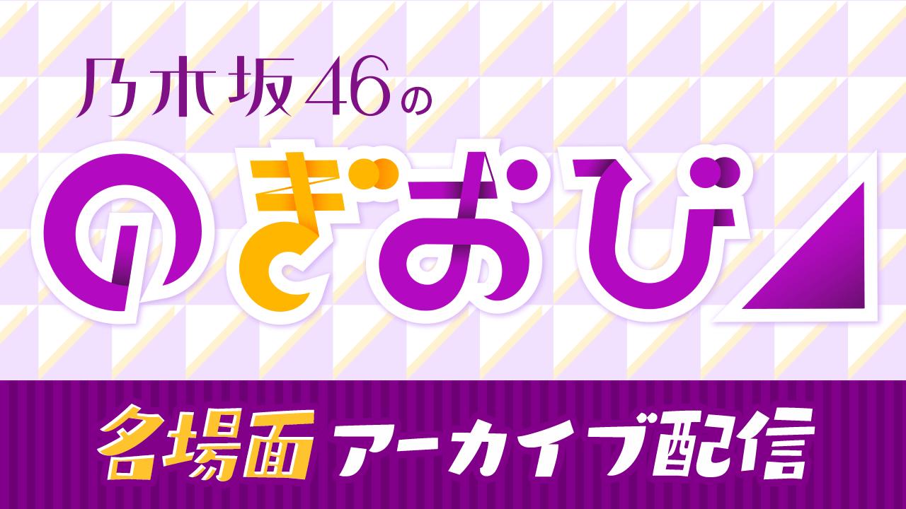 乃木坂46「のぎおび⊿」名場面アーカイブ配信第2弾「宿題SP」19時半より配信!