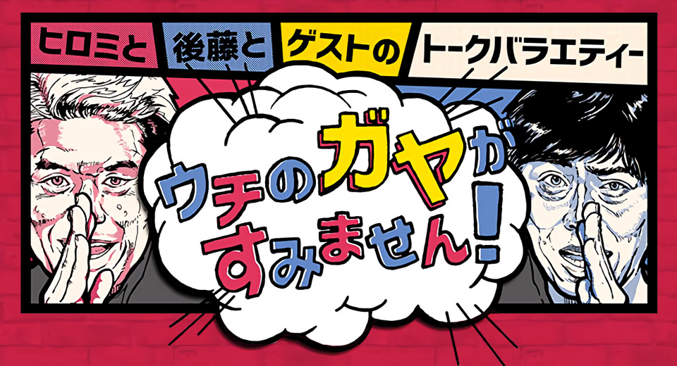乃木坂46出演回も登場!「ウチのガヤがすみません!」超豪華ゲストのヤバイ問題SP!【総集編】