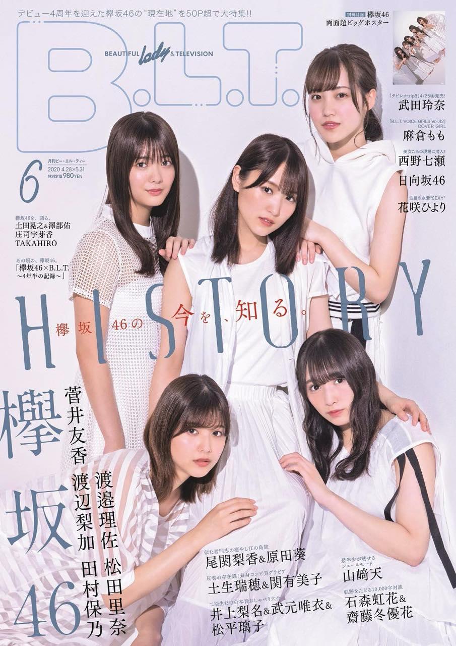 欅坂46 表紙&巻頭大特集!「B.L.T. 2020年6月号」明日4/24発売!