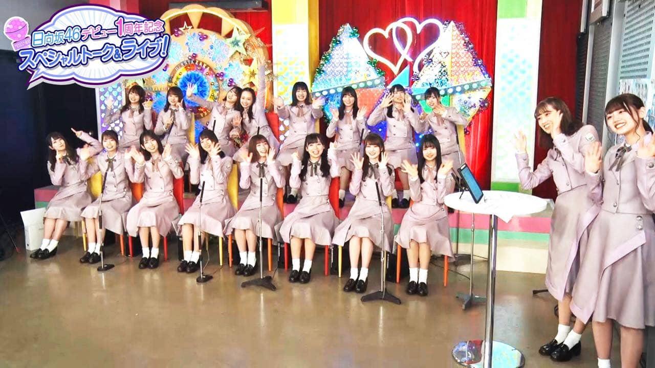 「日向坂46デビュー1周年記念 スペシャルトーク&ライブ! ディレクターズカット版」dTVチャンネルアプリで無料配信!