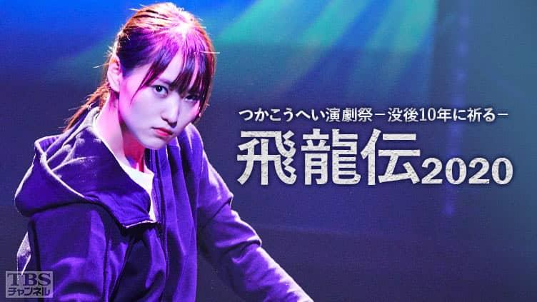 欅坂46 菅井友香主演舞台「飛龍伝2020」TV初独占放送!舞台裏メイキング付き3時間SP!