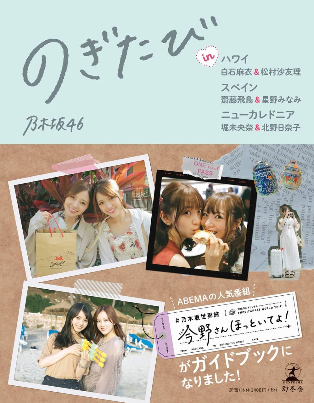 乃木坂46初の旅行ガイドブック「のぎたび」本日5/14発売!