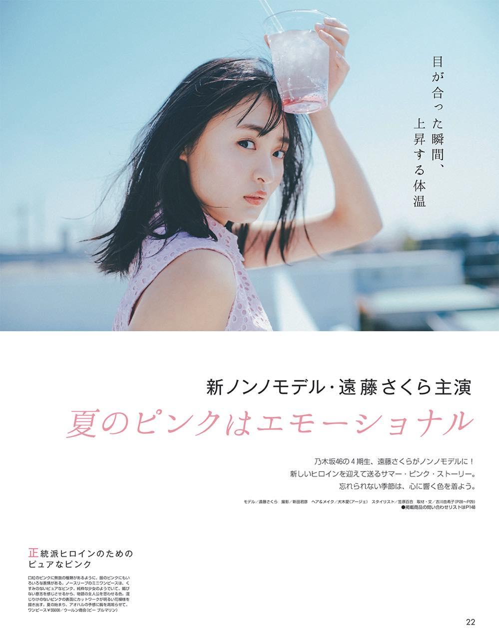 乃木坂46 遠藤さくらが新専属モデルとして登場!「non-no 2020年7・8月合併号」本日5/20発売!