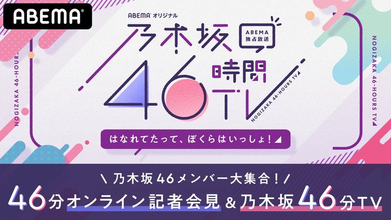 ABEMA『乃木坂46メンバー大集合!「46分」オンライン記者会見&乃木坂「46分」TV』22時から配信!