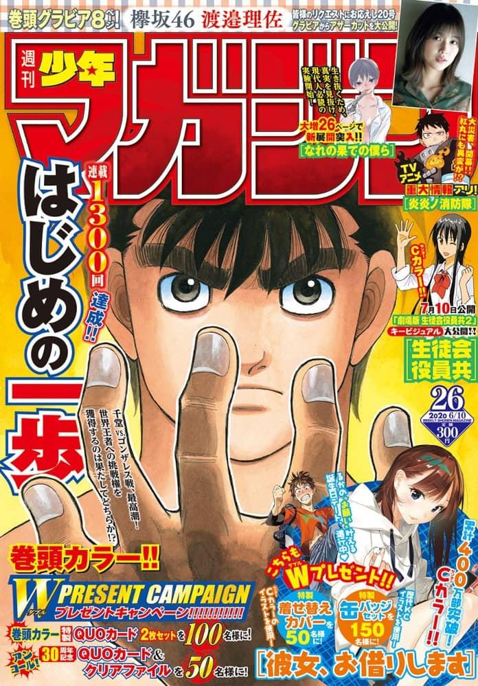 週刊少年マガジン 2020年 No.26