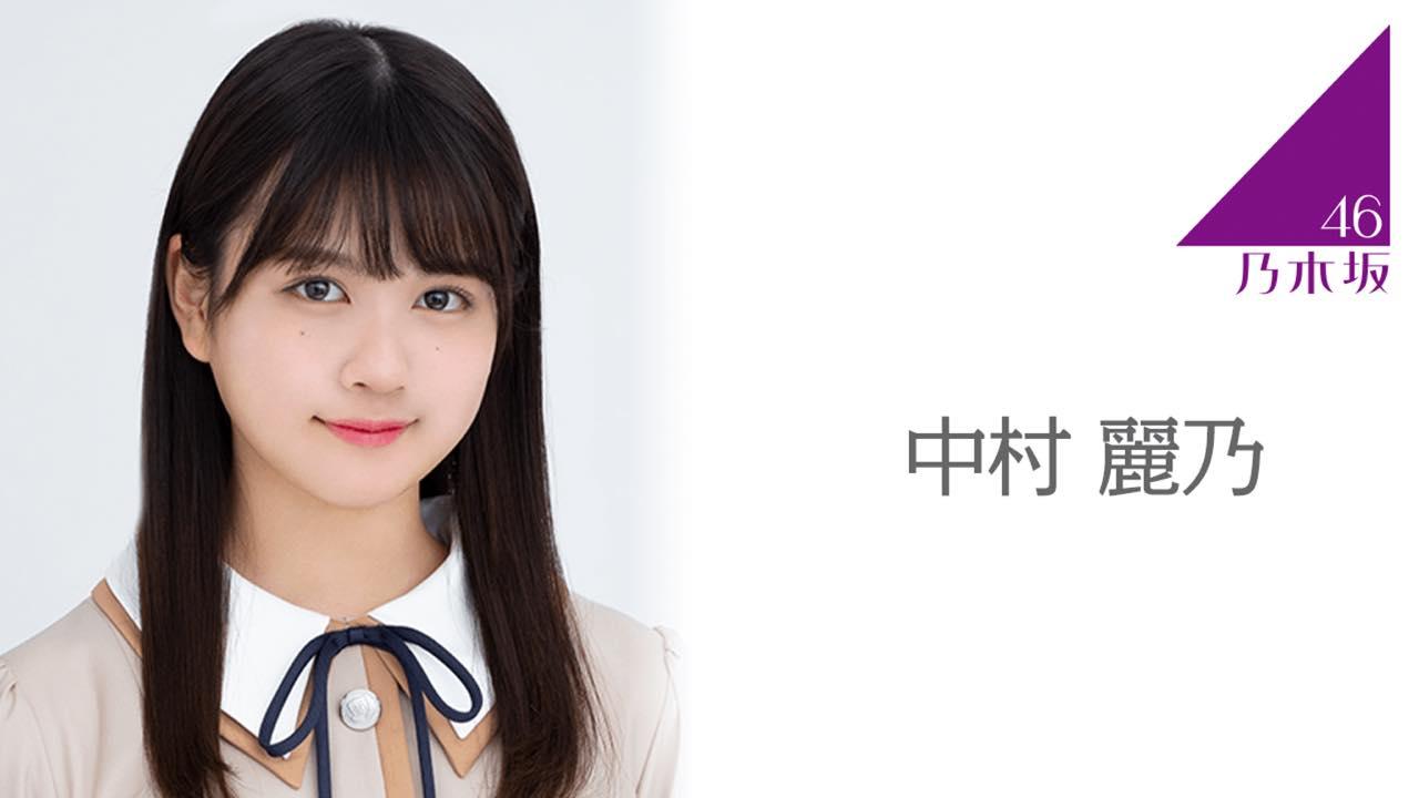「乃木坂46ののぎおび⊿」中村麗乃が18時頃からSHOWROOM配信!