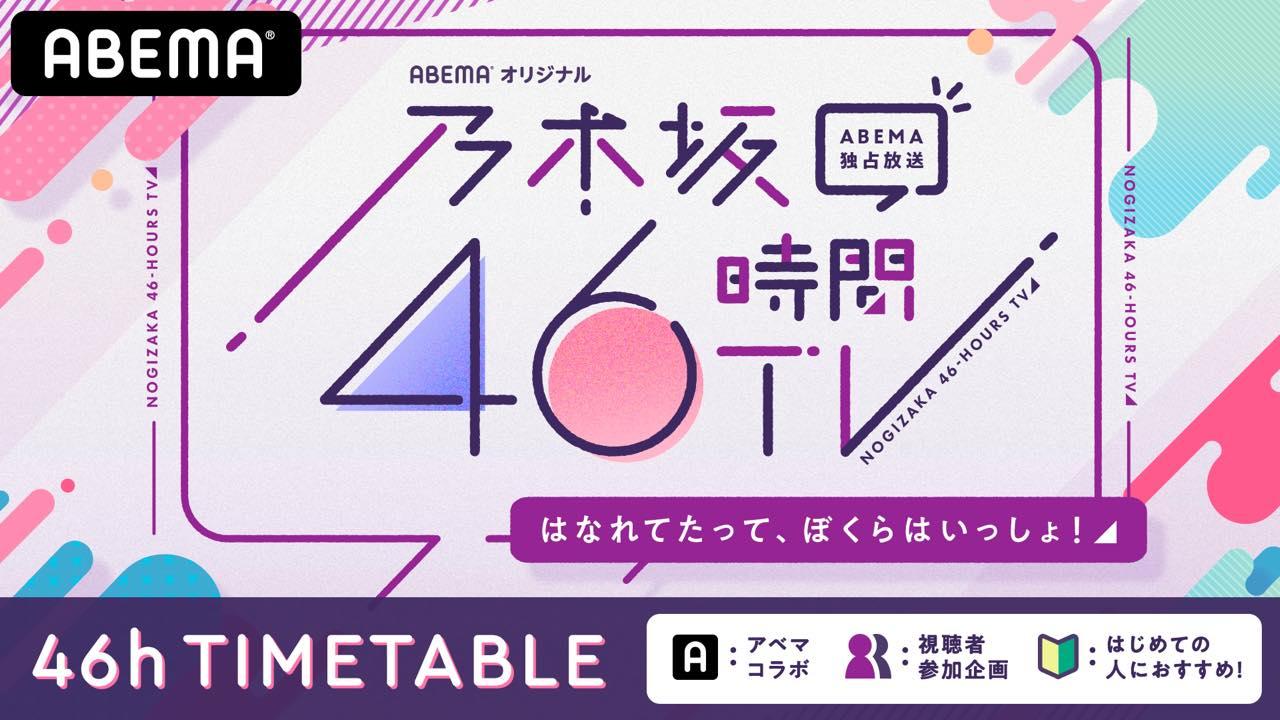 乃木坂46時間TV「はなれてたって、ぼくらはいっしょ!」今夜19時から46時間生放送!
