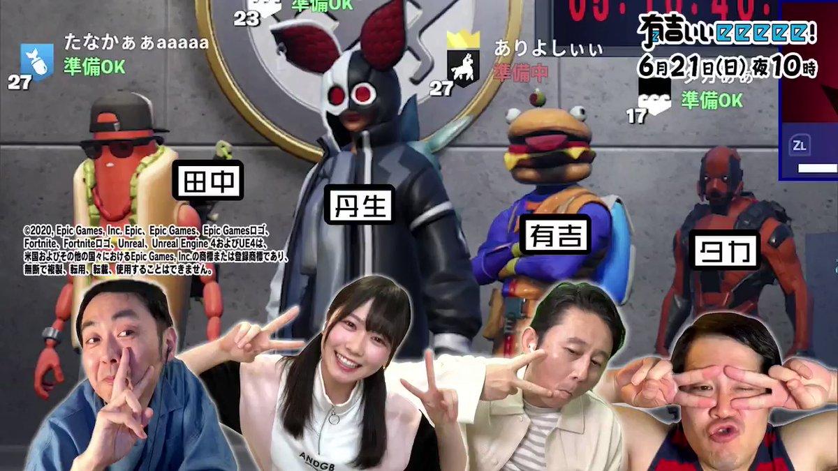 日向坂46 丹生明里が「有吉ぃぃeeeee!」にゲスト出演!フォートナイトリベンジ参戦!