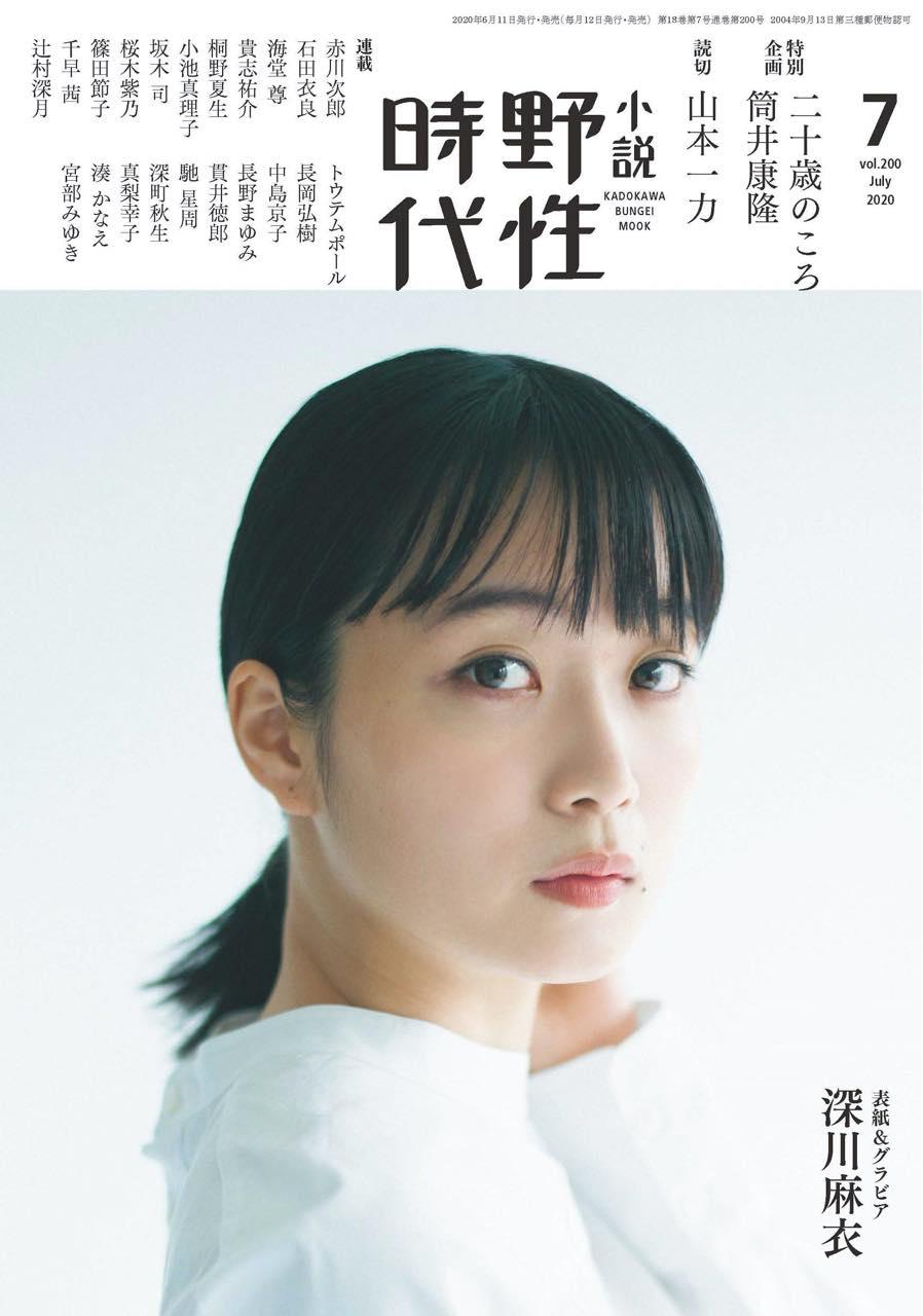 小説 野性時代 Vol.200 2020年7月号