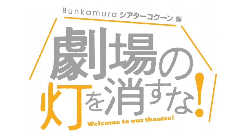 乃木坂46 生田絵梨花出演、WOWOW演劇プロジェクト「劇場の灯を消すな!」今夜21時放送!