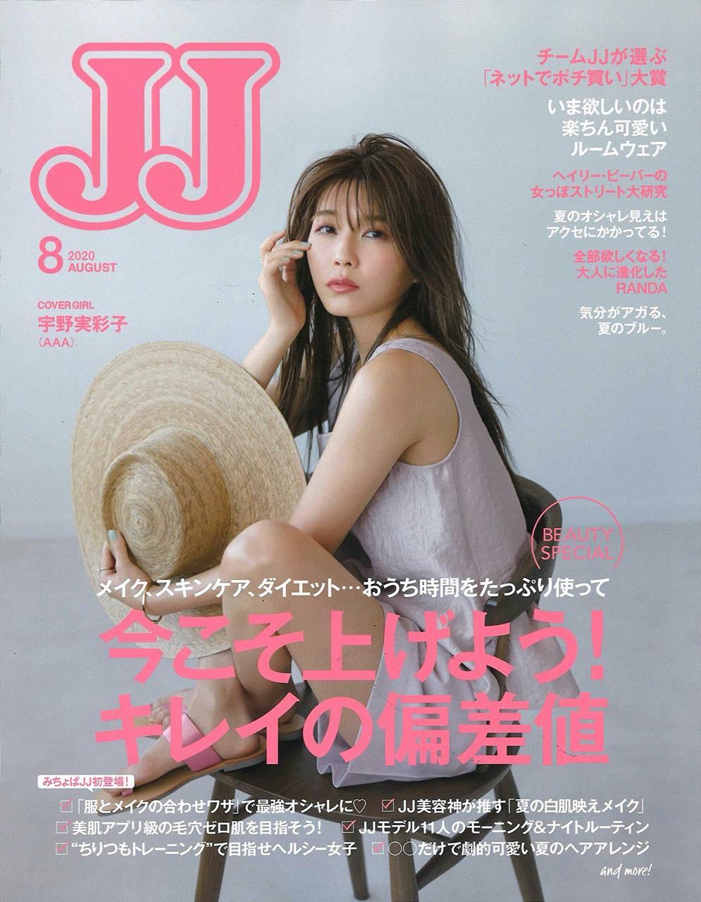 JJ 2020年8月号