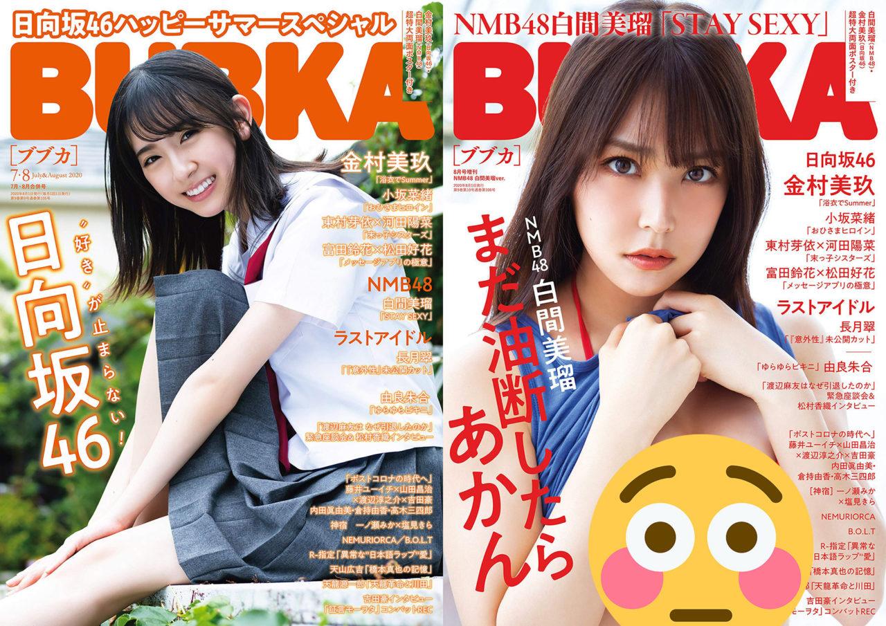 BUBKA 2020年7・8月合併号 通常版 / 増刊