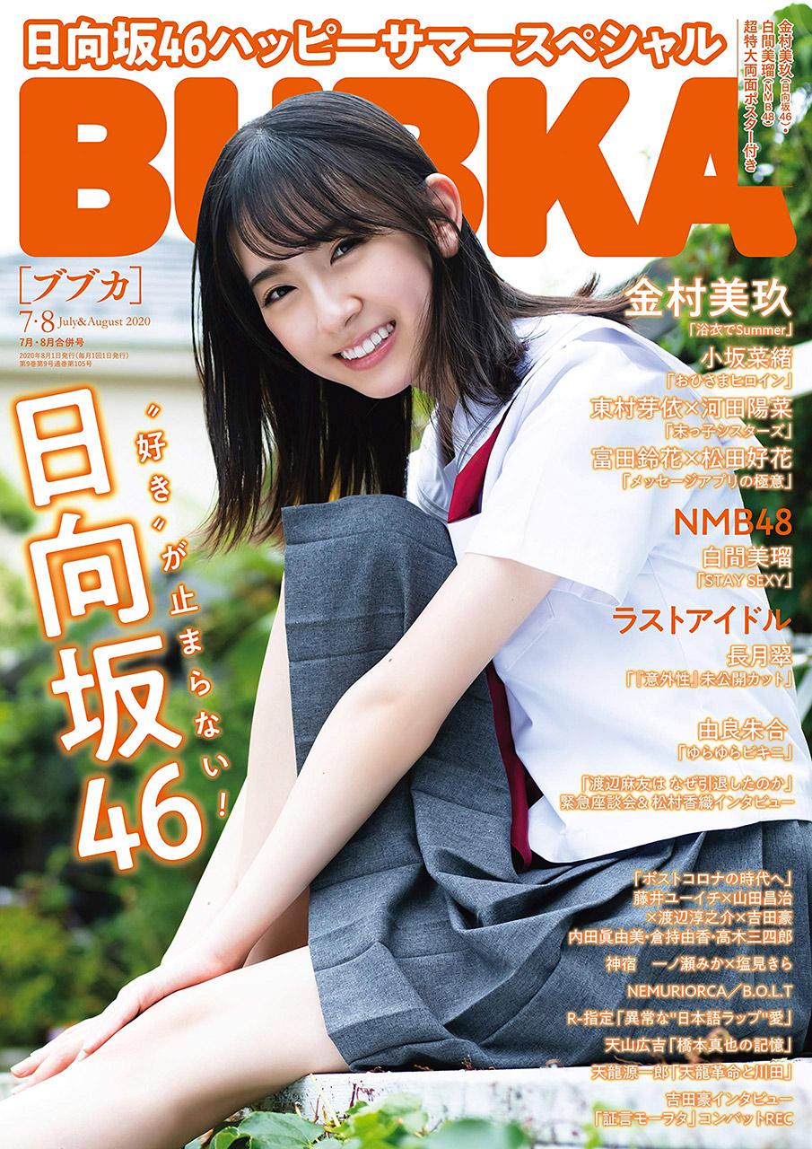 日向坂46 金村美玖「BUBKA 2020年7・8月合併号」表紙解禁!6/30発売!