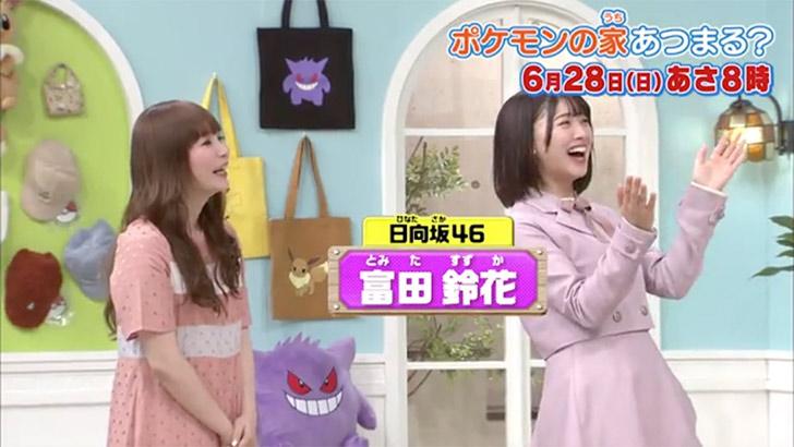 日向坂46 富田鈴花が「ポケモンの家あつまる?」にゲスト出演!