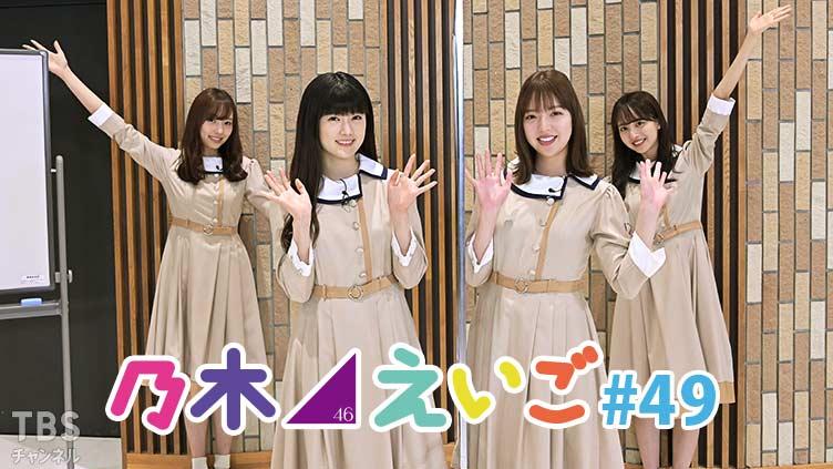 「乃木坂46えいご」#49:久々にメンバー集合!ステイホーム期間にしていたことを英語で発表!